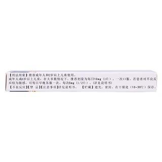 盐酸西替利嗪片(彼迪)