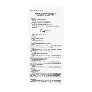 硫酸氨基葡萄糖颗粒(浦合)