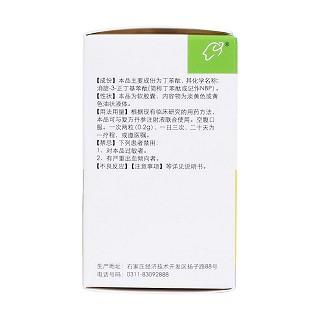 丁苯酞软胶囊(恩必普)