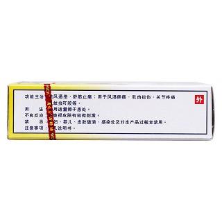 活络油(黄道益)