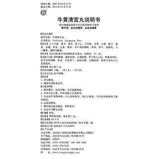 牛黄清宫丸(同仁堂)
