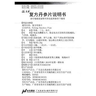 复方丹参片(众生丹参)