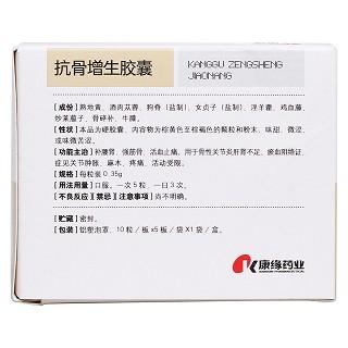 抗骨增生胶囊(康缘)