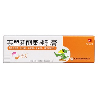萘替芬酮康唑乳膏(必亮)