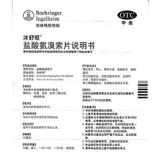 盐酸氨溴索片(沐舒坦)
