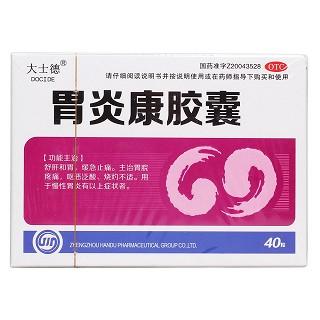 胃炎康胶囊(万通)