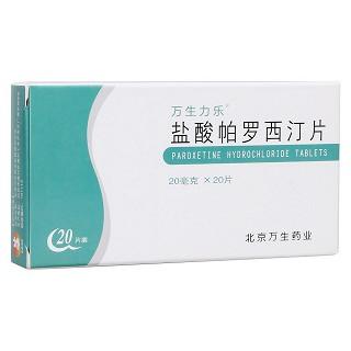 盐酸帕罗西汀片(万生力乐)