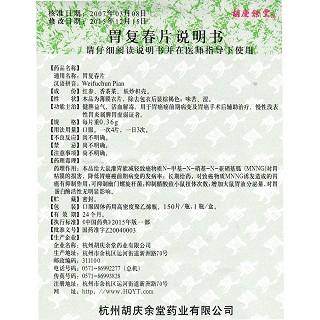 胃复春片(胡庆余堂)