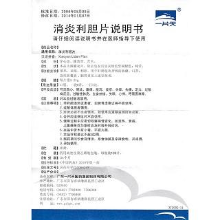 消炎利胆片(一片天)