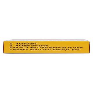 盐酸氟西汀胶囊(俞氏)