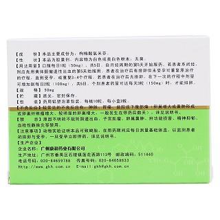 枸橼酸氯米芬胶囊(康和药业)