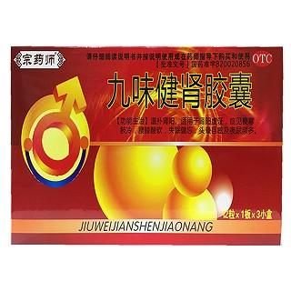 九味健肾胶囊(金麦通)