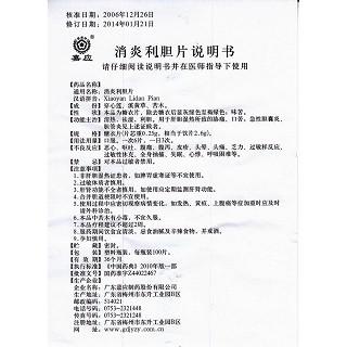消炎利胆片(嘉应)