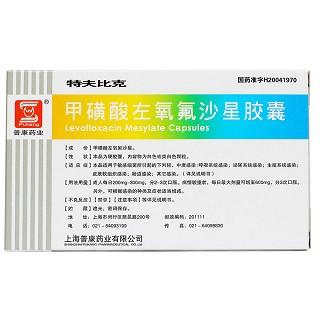 甲磺酸左氧氟沙星胶囊(特夫比克)