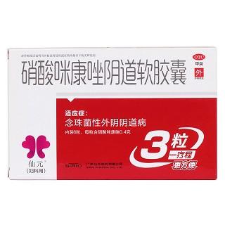 硝酸咪康唑阴道软胶囊(仙元)