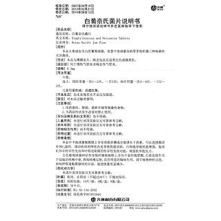 白葡奈氏菌片(气片)