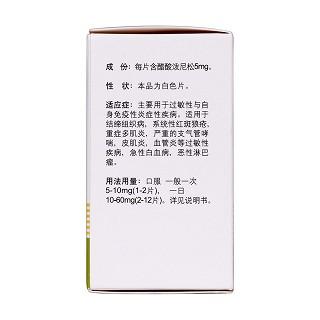 醋酸泼尼松片(信谊)