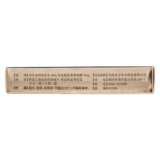 氨糖美辛肠溶片(天方)