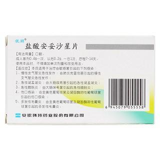 盐酸安妥沙星片(优朋)