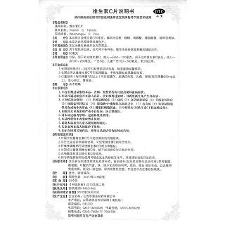 维生素C片(关药师)