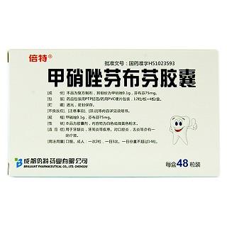 甲硝唑芬布芬胶囊(倍特)