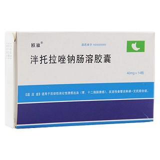 泮托拉唑钠肠溶胶囊