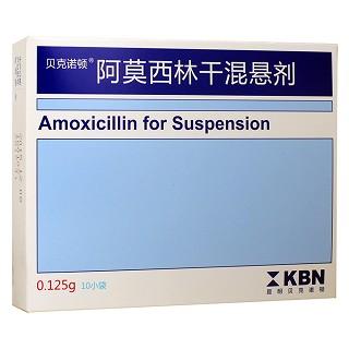阿莫西林干混悬剂