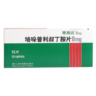 培哚普利叔丁胺片(培哚普利片)