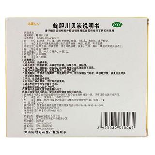 蛇胆川贝液(太福)