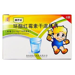 环酯红霉素干混悬剂(澳美华)