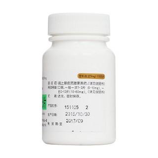 醋酸泼尼松片(双燕牌)