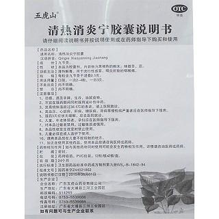 清热消炎宁胶囊(竹安)