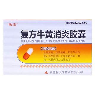 复方牛黄消炎胶囊(俊宏)