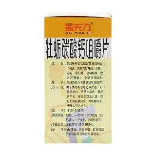 牡蛎碳酸钙咀嚼片(盖天力)
