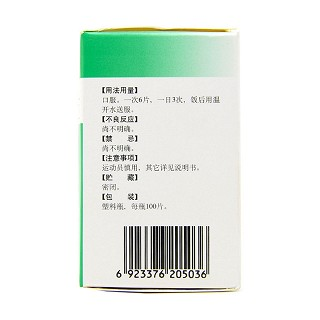 肺气肿片(707)