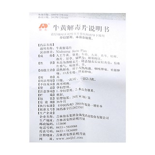 牛黄解毒片(敖东)