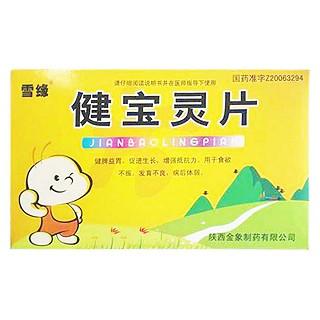 健宝灵片(比必高)