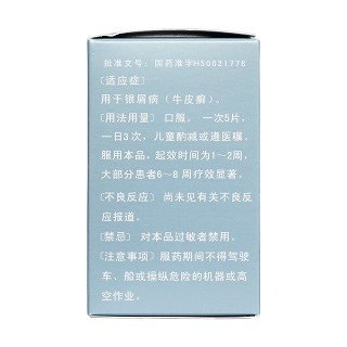 复方氨肽素片(复方氨肽素片(迪银片))