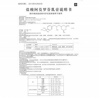 盐酸阿莫罗芬乳膏(楚迪)