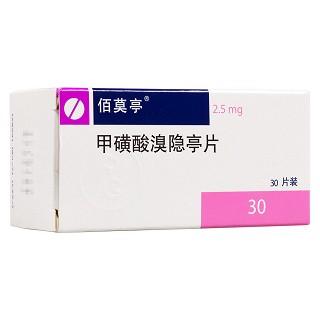 甲磺酸溴隐亭片(佰莫亭)