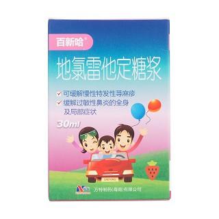 地氯雷他定糖浆(百新哈)