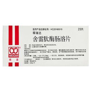 舍雷肽酶肠溶片(释瑞达)
