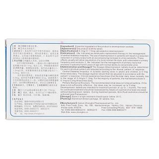 醋酸去氨加压素片