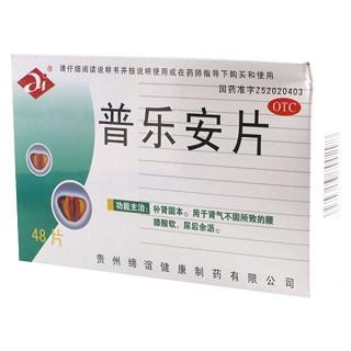 普乐安片(保列通)