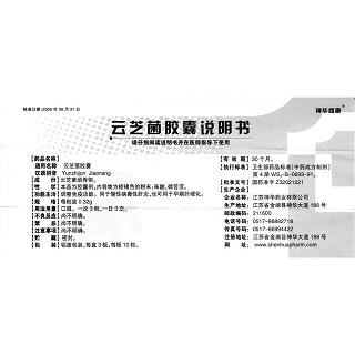 云芝菌胶囊(神华维康)