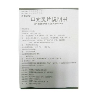 甲亢灵片(薄膜衣片)