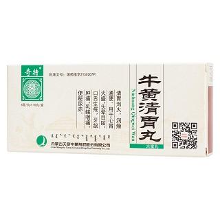 牛黄清胃丸(奇特)