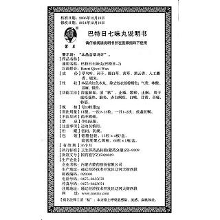 巴特日七味丸(蒙王)