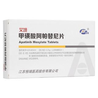 甲磺酸阿帕替尼片
