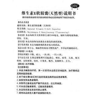 维生素E软胶囊(天然型)(双鲸)